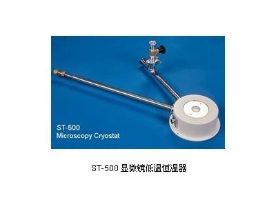 美国Janis液氦低温恒温器ST-500显微