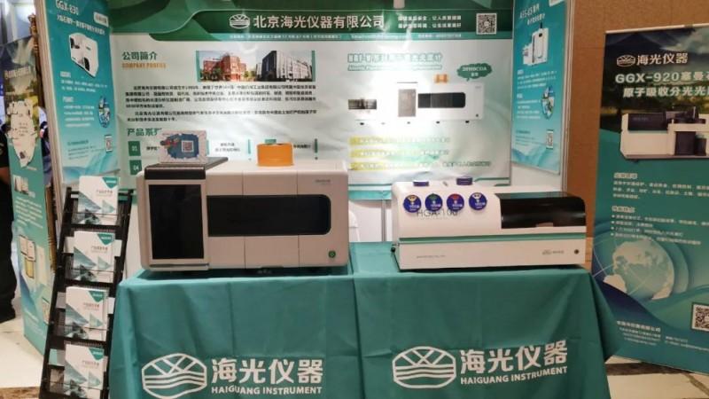海光仪器携原子荧光光度计、测汞仪出席ACCSI2020