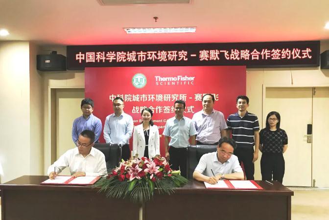 中国科学院城市环境所与仪器厂商-赛默飞世尔签订战略合作协议