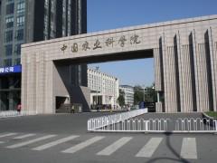 中国农科院预算423万采购:蛋白质分析仪等实验室仪器设备