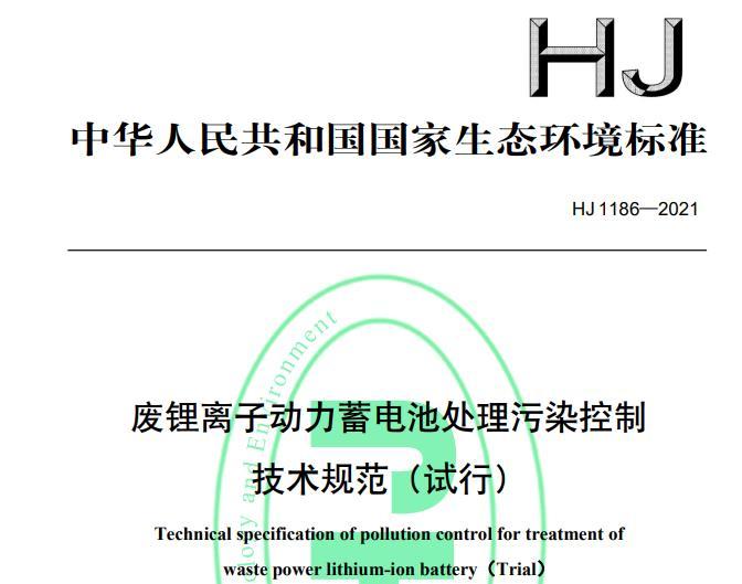 生态环境部发布:HJ 1186—2021废锂离子动力蓄电池处理污染控制技术规范(试行)
