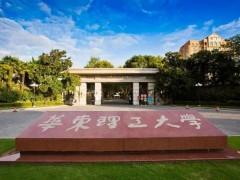 华东理工大学预算340万招标采购三重四极杆液质联用仪