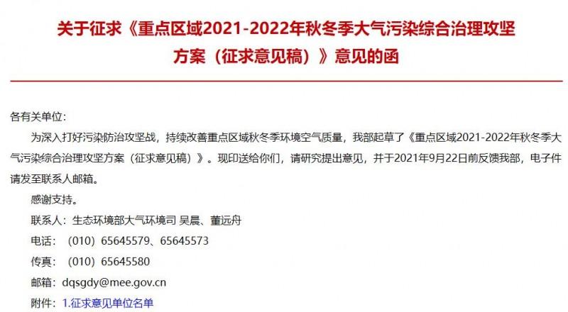 重点区域2021-2022年秋冬季大气污染综合治理攻坚方案(征求意见稿